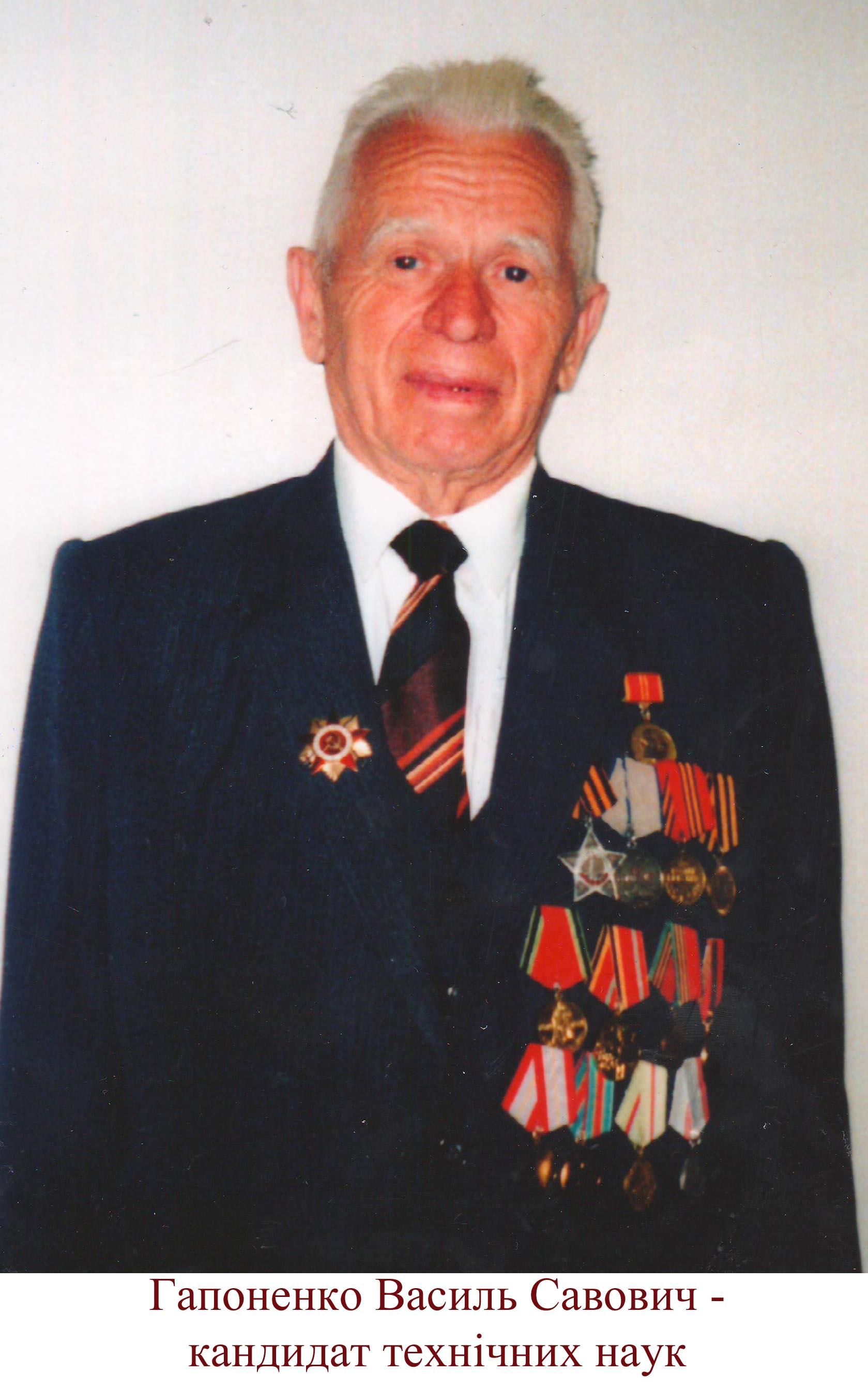 Гапоненко В С