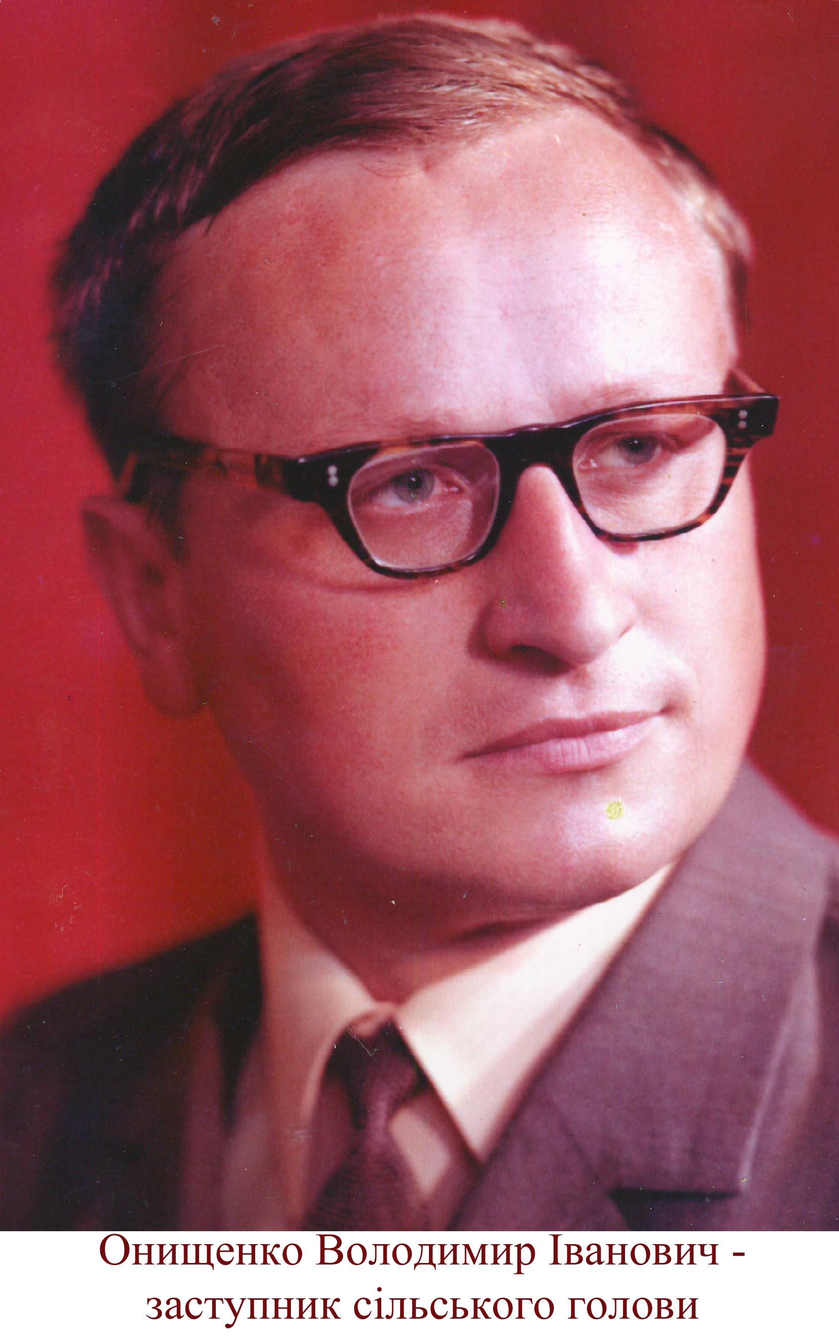 Онищенко В І