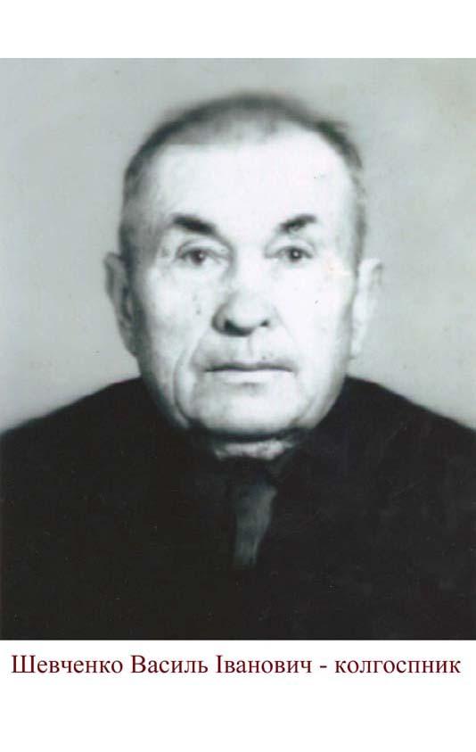 Шевченко В І