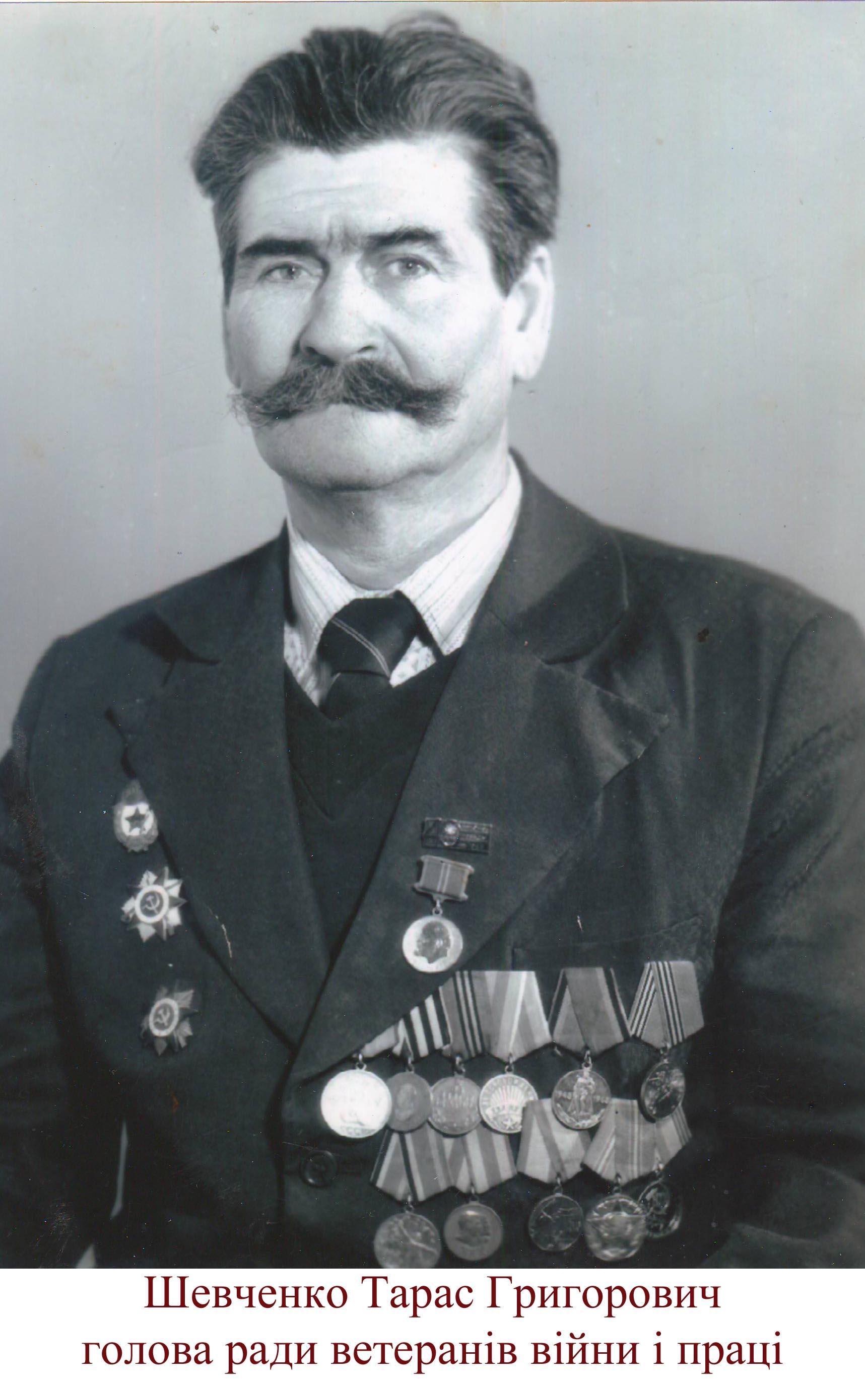 Шевченко Т Г